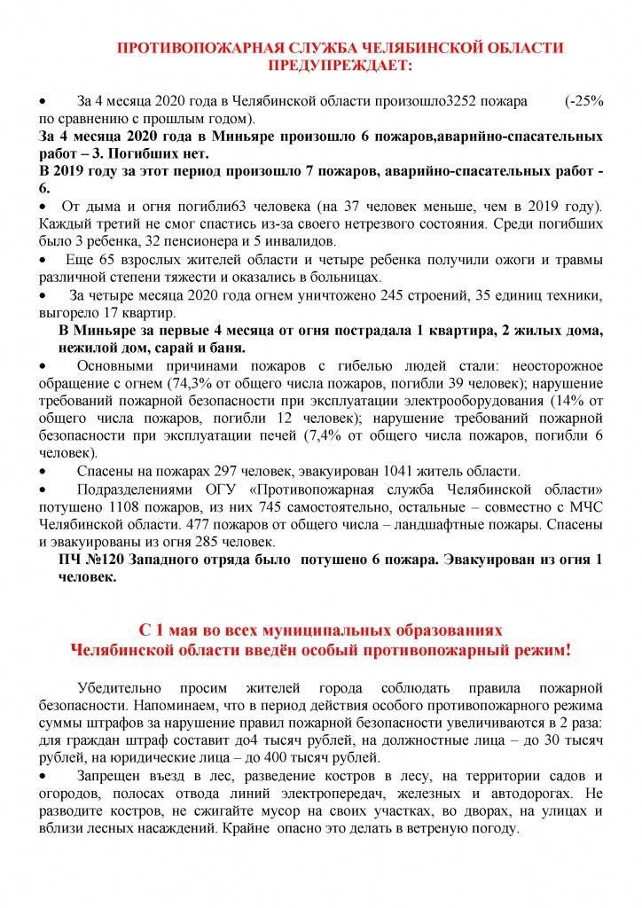 Информация ПЧ - 0001.jpg