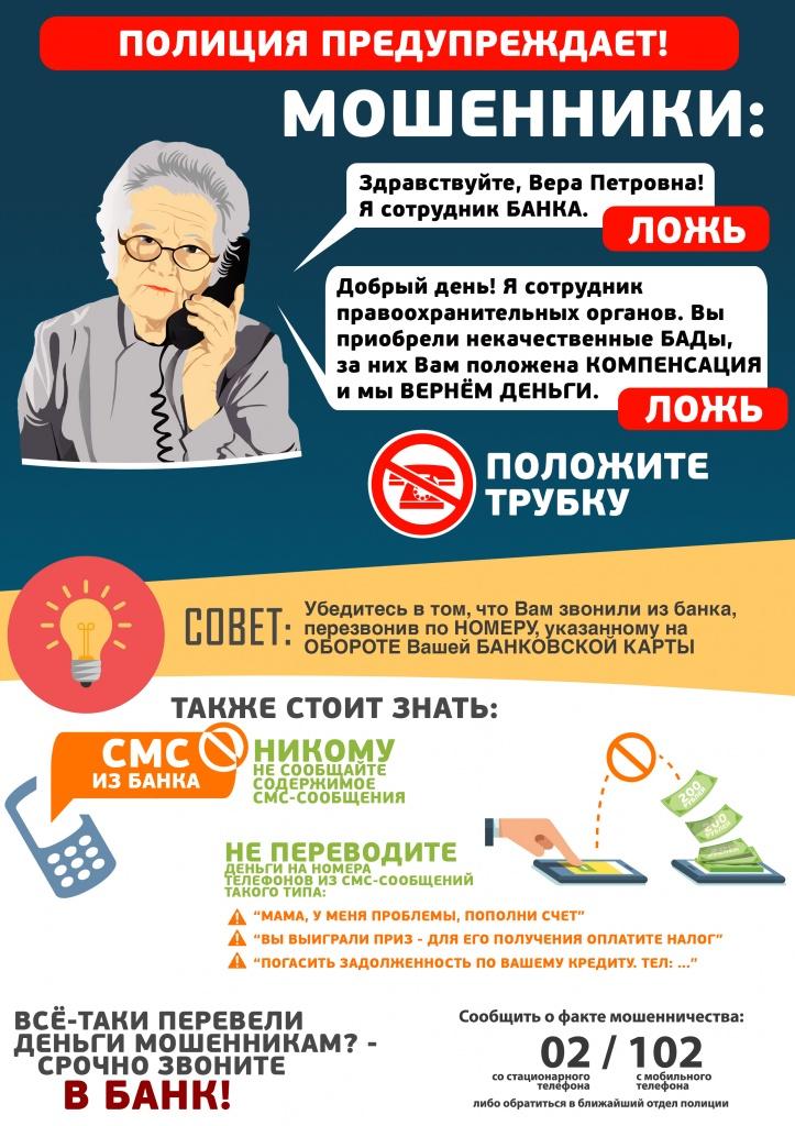 Листовка по мошенничествам для пенсионеров.jpg